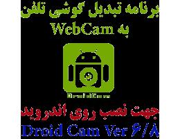 نرم افزار تبدیل گوشی موبایل به WebCam سمت اندروید