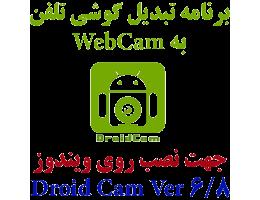 نرم افزار تبدیل گوشی موبایل به WebCam سمت ویندوز