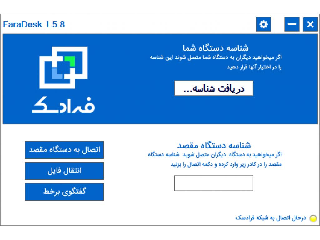 نرم افزار پشتیبانی و خدمات اینترنتی ایرانی